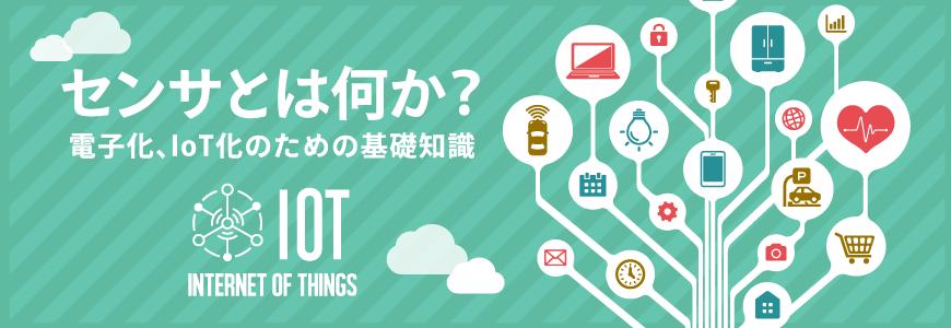 センサとは何か?電子化、IoT化のための基礎知識の画像