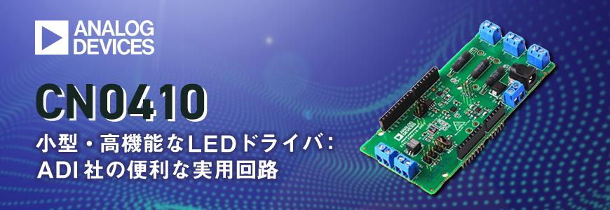 CN0410 小型・高機能なLEDドライバ: ADI社の便利な実用回路の画像