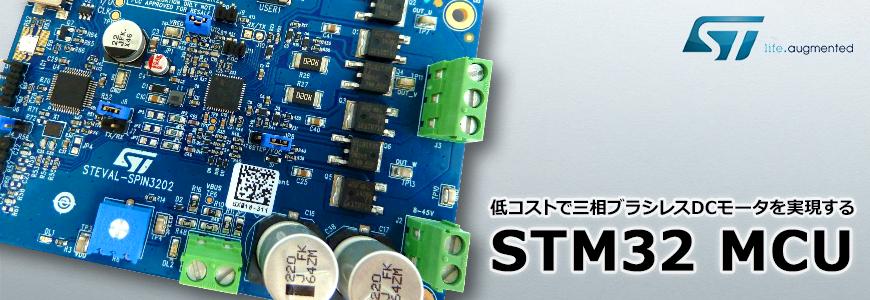 低コストで三相ブラシレスDCモータを実現する「STEVAL-SPIN3202」評価ボードの画像