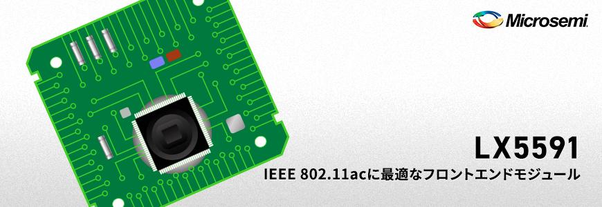 高性能ゲートウェイに最適な IEEE 802.11acフロントエンドモジュール「LX5591」とは?の画像