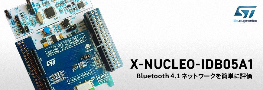 短期間でBluetooth® 4.1を評価できるBluetooth Low Energy 開発ボードの画像