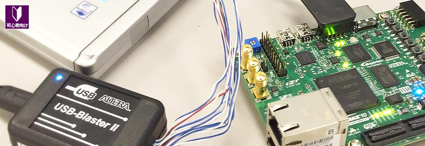 FPGA って何者?これから FPGA を始める人のための基礎知識の画像