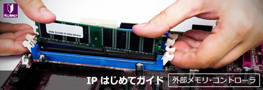 インテル® FPGA に外部メモリ・コントローラを実装!の画像
