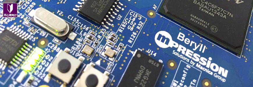 Beryll の FPGA でクロック同期によるLチカ![#3/3]の画像