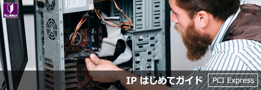 インテル® FPGA で PCI Expressの画像
