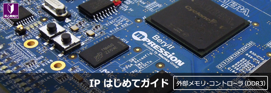 インテル® FPGA で DDR3 メモリ動作!(実践編)[2/2]の画像