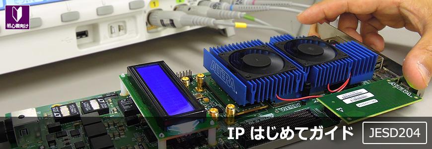 インテル® FPGA で JESD204Bの画像