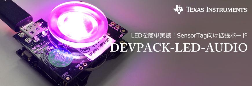 LEDを簡単実装!SensorTag向け拡張ボード DEVPACK-LED-AUDIOの画像