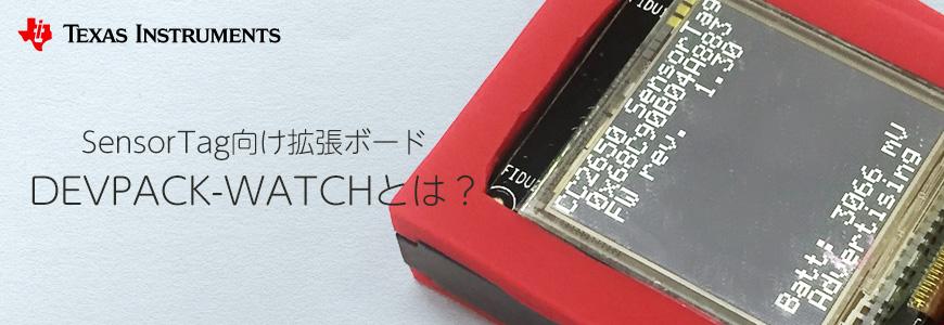 SensorTag向け拡張ボード DEVPACK-WATCHとは?の画像