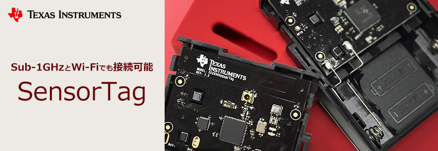 SensorTagがBLEに加え、さらにSub-1GHzとWi-Fiでも接続可能に!の画像