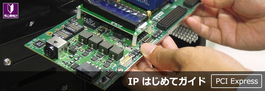 インテル® FPGA で PCI Express(Avalon-MM 編)の画像