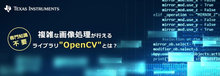 専門知識不要!複雑な画像処理が行えるライブラリ OpenCV とは?の画像