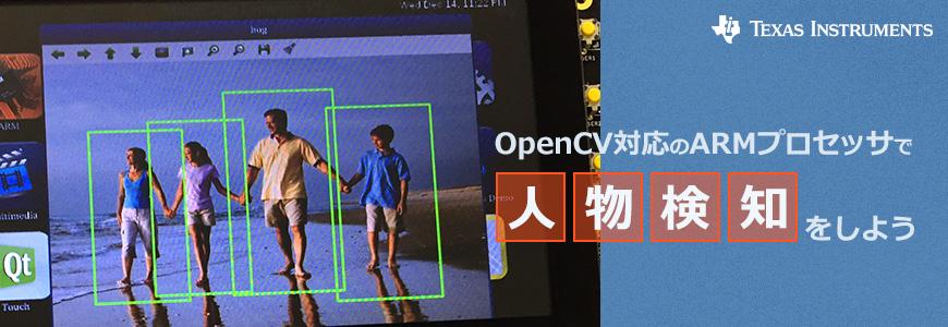 OpenCV対応のArm(R)プロセッサで人物検知をしようの画像