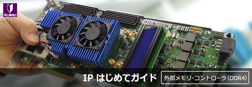 インテル® FPGA で DDR4 メモリ動作!(実践編)の画像