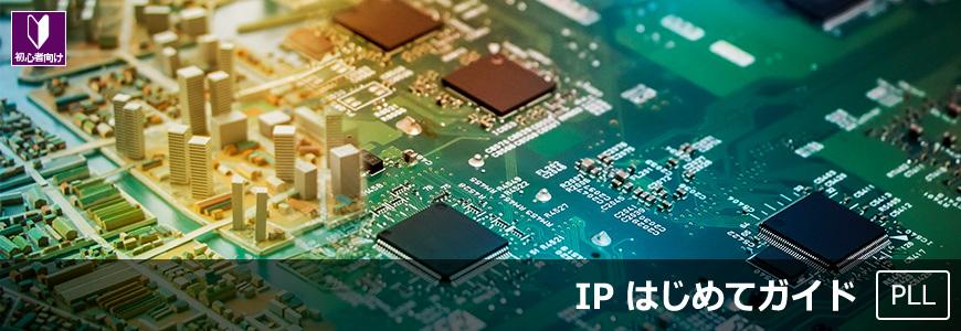 インテル® FPGA の PLL(IP 生成編/Intel FPGA IOPLL)の画像
