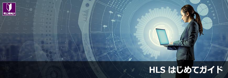インテル® FPGA の HLS コンパイラの画像