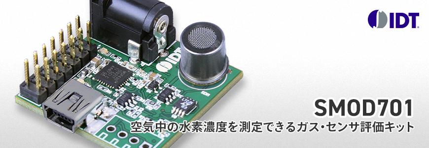 """微量水素を高感度に検出できるガス・センサ評価キット""""SMOD701""""を解説の画像"""