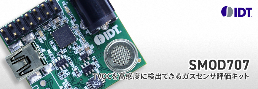 """大気汚染 TVOCを検出できるガスセンサ評価キット""""SMOD707"""" の特長の画像"""