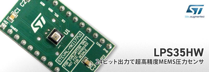 """超小型で防水 圧力センサ""""LPS35HW"""" 7つの特長の画像"""