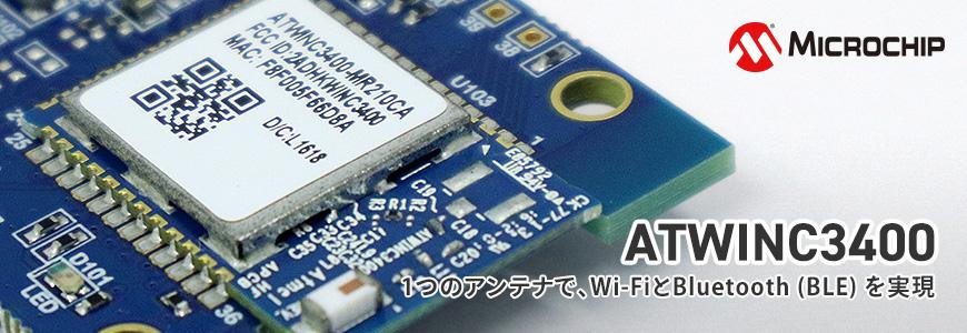 """モジュール1つでWi-FiとBluetooth® が動作可能な """"ATWINC3400""""の画像"""