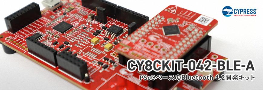 """簡単にBluetooth® を構築できる """"CY8CKIT-042-BLE-A"""" 開発キットの詳細の画像"""