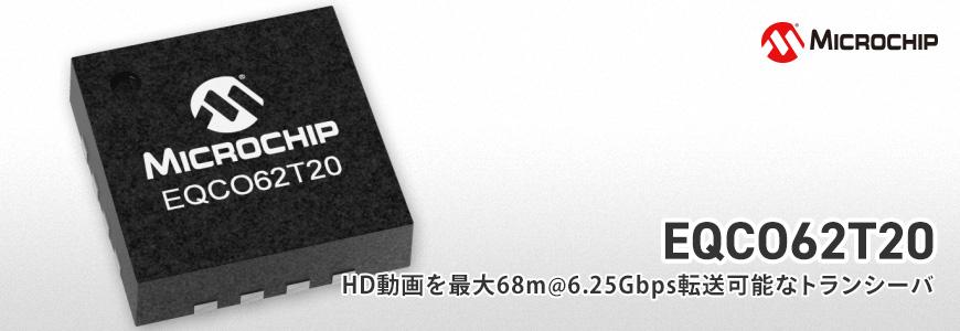"""最大 68m@6.25Gbps 転送できるCoaXPressトランシーバ """"EQCO62T20""""の画像"""