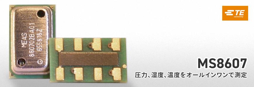"""圧力、湿度、温度をオールインワンで測定できるセンサ・モジュール """"MS8607"""" を解説の画像"""