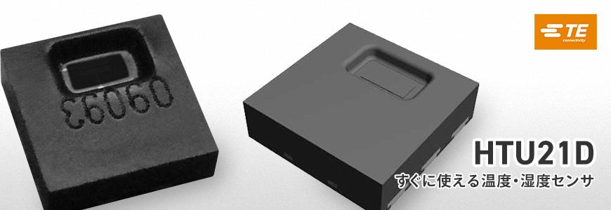 """コイン電池でも動作する!すぐに使える温度・湿度センサ """"HTU21D""""の画像"""