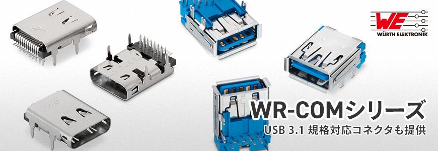 """USB 3.1 にも対応したコネクター """"WR-COMシリーズ"""" の特長の画像"""