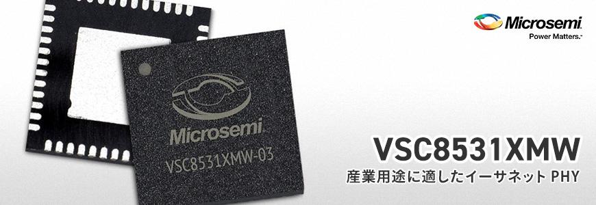 """産業用途に最適なギガビットイーサネットPHY """"VSC8531XMW"""" を解説の画像"""