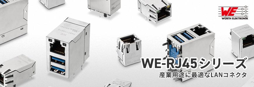 """過酷な産業用途に適したLANコネクター """"WE-RJ45シリーズ"""" とは?の画像"""