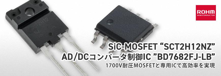 """高効率で放熱部品を小型化!1700V耐圧の絶縁型電源 """"SiC+AC/DC"""" とは?の画像"""