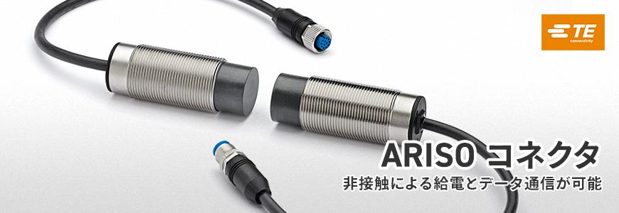 """非接触による給電と通信が可能な """"ARISO"""" コネクタを解説の画像"""