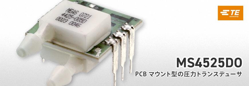 """低コストかつ高性能な圧力・温度トランスデューサ """"MS4525DO"""" とは?の画像"""