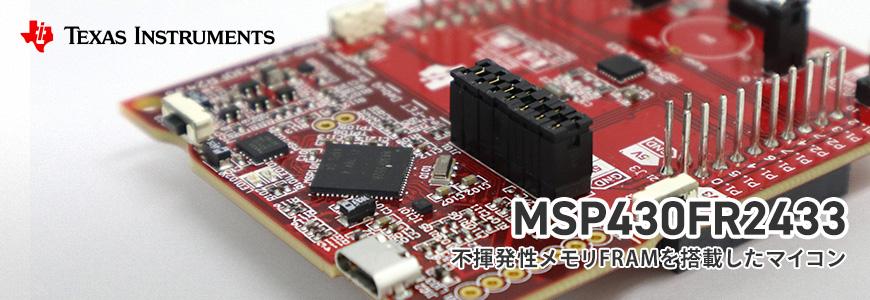 """不揮発性メモリ """"FRAM"""" を搭載したマイコン """"MSP430FR2433"""" とは?の画像"""