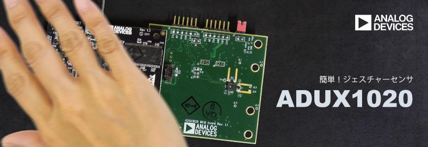 アナログ・デバイセズ社製 ADUX1020用、ジェスチャー認識アルゴリズムソースコードを提供いたします!の画像