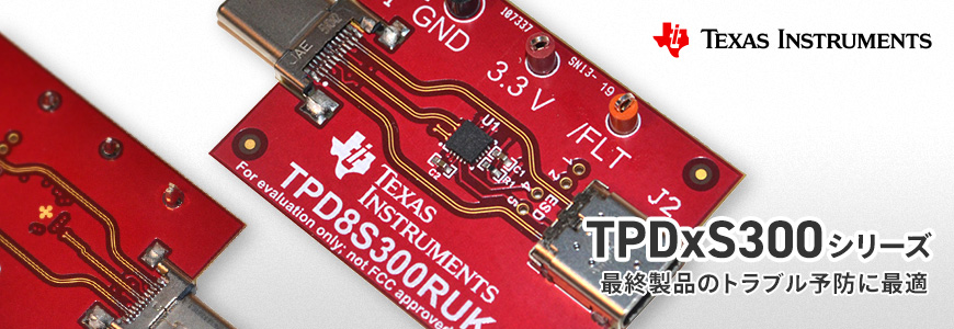 USB Type-Cのピンを保護!VBUS短絡保護+ESD保護デバイスTPDxS300シリーズの画像