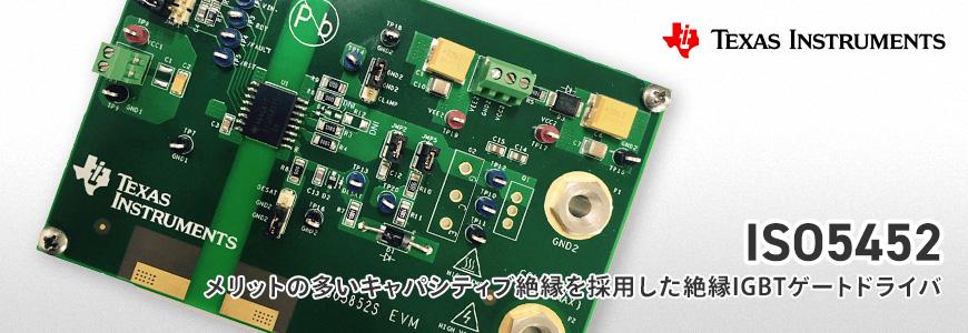 キャパシティブ絶縁を採用した絶縁IGBT ゲートドライバ ISO5452の画像
