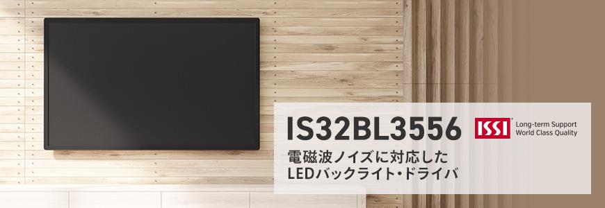 """LED バックライトドライバ """"IS32BL3556""""の画像"""