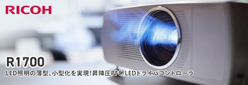 LED照明の薄型、小型化を実現できる昇降圧PFC/LEDドライバの画像