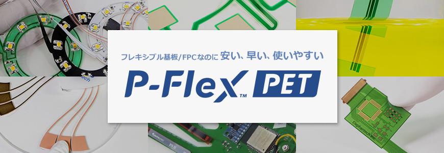 フレキシブル基板/FPCなのに安い、早い、使いやすいの画像