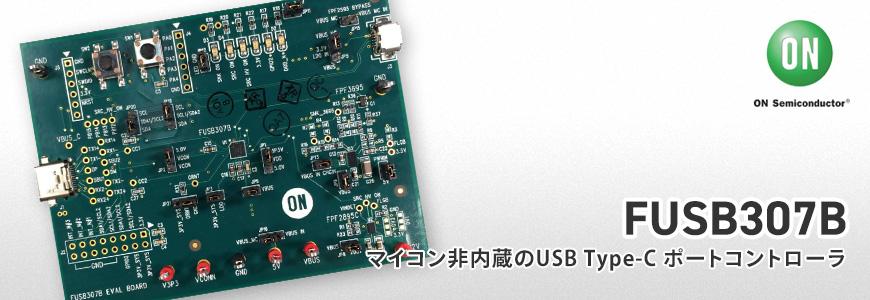 """マイコンを変更せずにUSB Type-C を導入! """"FUSB307B""""の画像"""