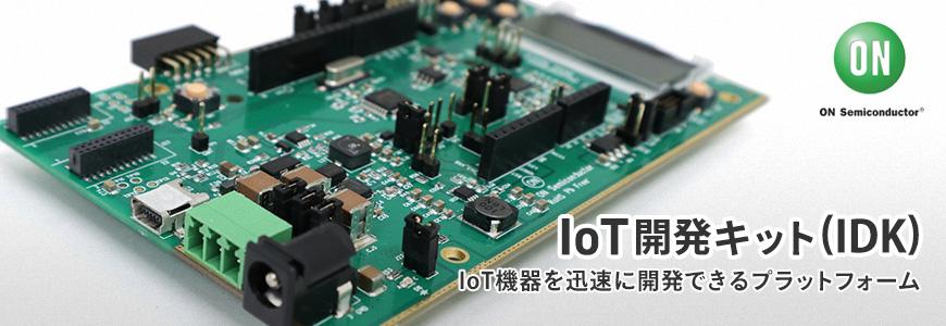 """IoT機器の開発に重要なプラットフォーム """"IDK""""とは?の画像"""