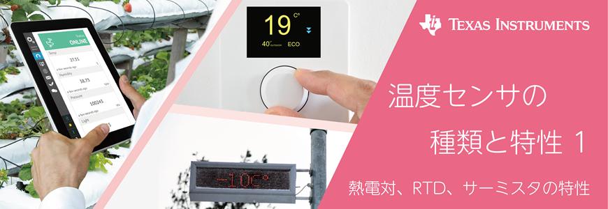 熱電対、RTD、サーミスタの特性 温度センサの種類と特性の画像