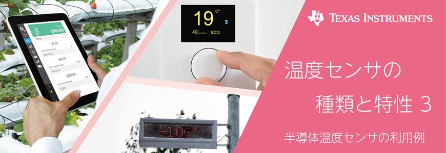 半導体温度センサの利用例 温度センサの種類と特性の画像