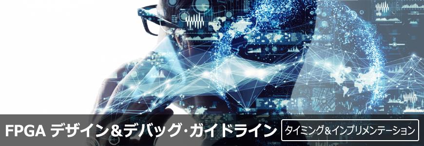 タイミング&インプリメンテーション デザイン & デバッグ・ガイドライン/FPGA ガイドラインの画像
