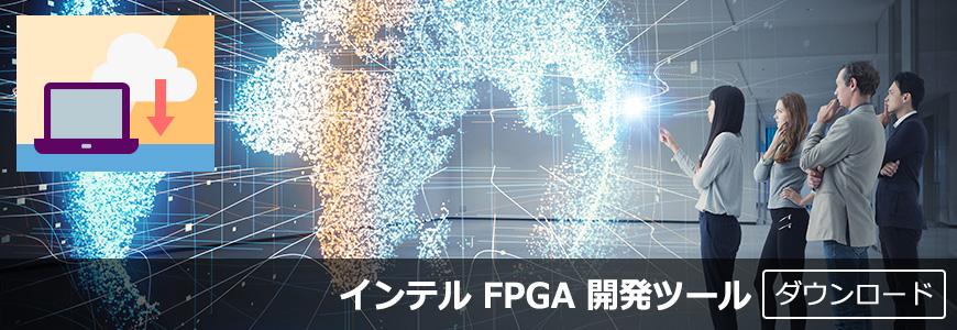 インテル® Quartus® Prime 開発ソフトウェアおよび ModelSim® - Intel® FPGA Edition のダウンロード方法 の画像