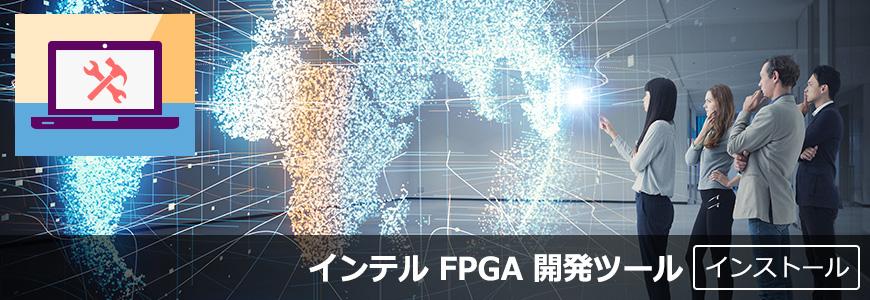 インテル® Quartus® Prime 開発ソフトウェアおよび ModelSim® - Intel® FPGA Edition のインストール方法 の画像