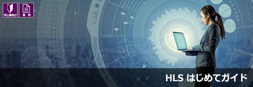 HLS はじめてガイド - 簡易チュートリアルの画像