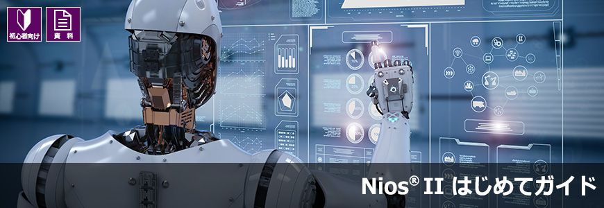Nios® II はじめてガイド - Nios® II SBT によるソフトウェア開発の画像